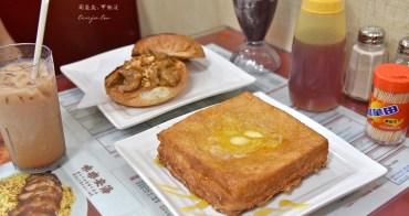 【香港上環美食】海安咖啡室 67年歷史老字號茶餐廳,美味港式奶茶、菠蘿油、西多士