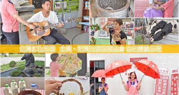 【台灣彰化遊記】金興、新興社區發展協會 洋傘製作、農場餵牛、葡萄藤編織體驗