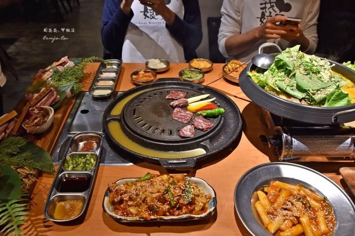 【台北美食】娘子韓食市民總店 韓式燒肉第一品牌!東區忠孝敦化聚會餐廳推薦