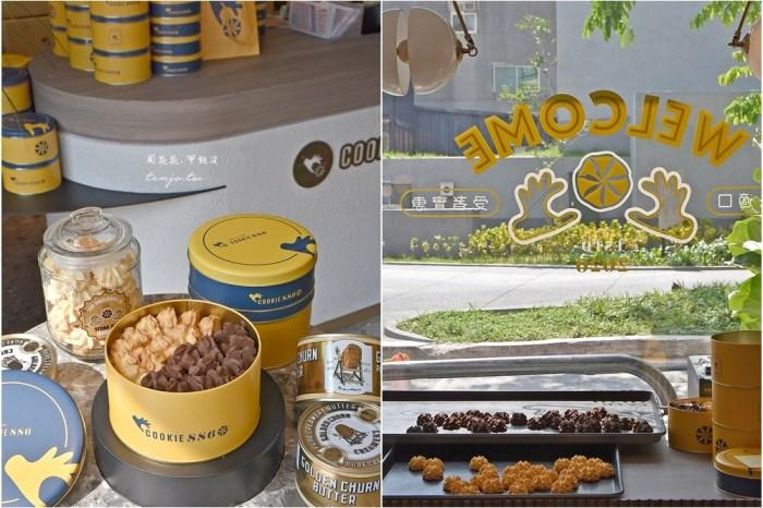 【台北伴手禮推薦】Cookie886曲奇餅乾 正港台灣曲奇品牌,近捷運中山站雙連站