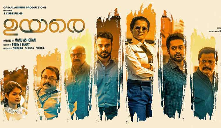 Image result for uyare poster malayalam