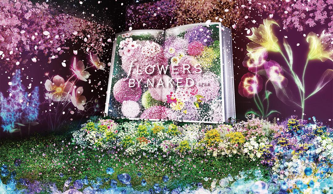 【東京賞櫻景點】FLOWERS BY NAKED 光雕秀,日本今年的第一場櫻吹雪!
