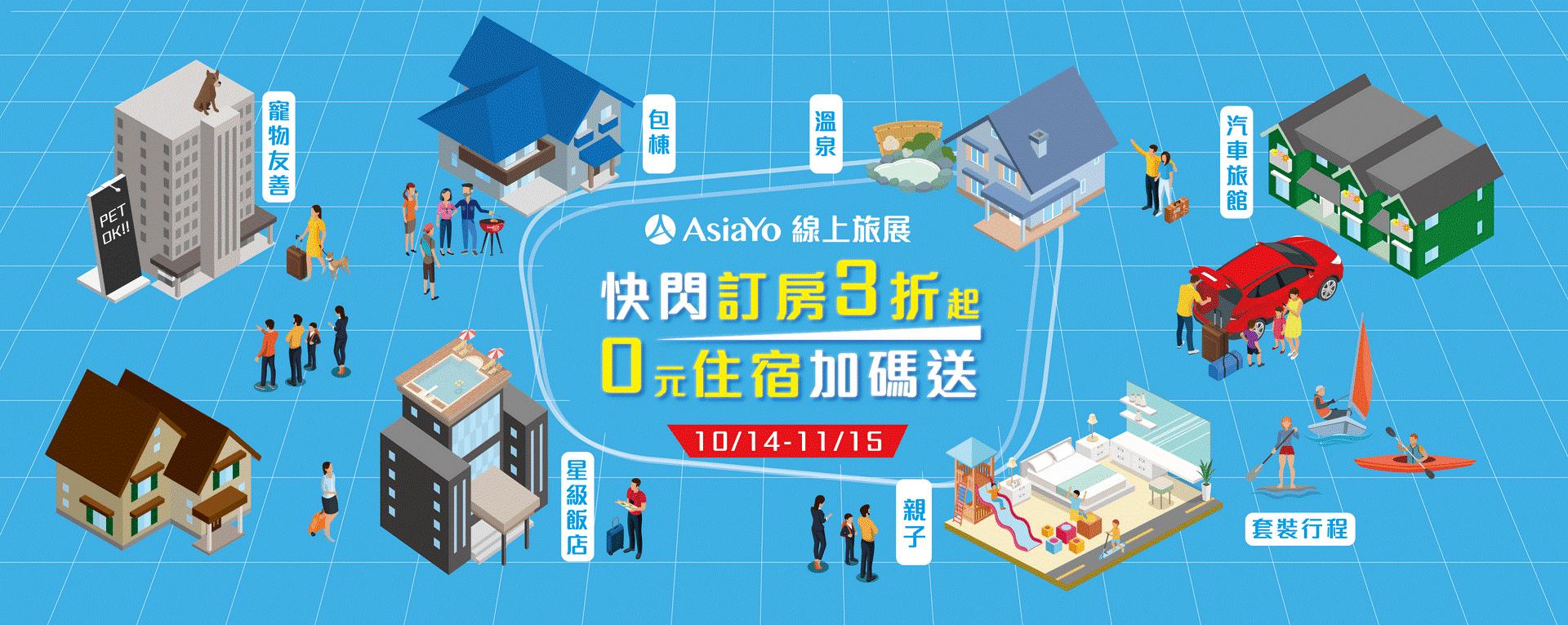 【2020 AsiaYo 線上旅展】年終最狂!全台飯店、民宿3折起,再抽0元爽住飯店!