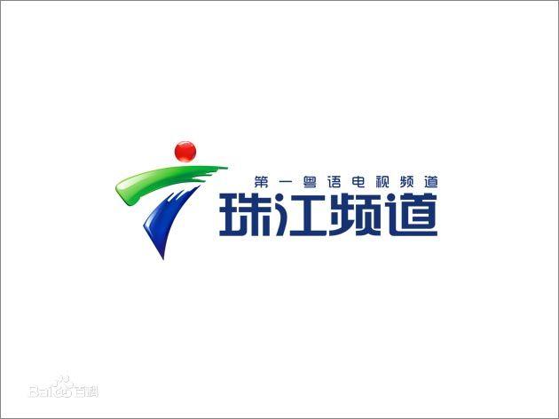 廣東電視臺珠江頻道直播【高清】