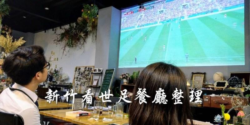新竹縣市世界杯足球賽轉播餐廳整理.世足賽賽程表資訊(不斷更新)--踢小米的生活