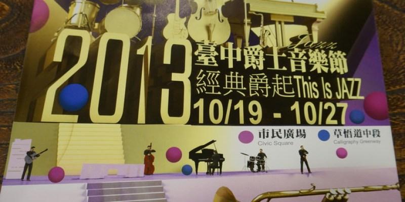 【台中】2013 台中爵士音樂節開幕--踢小米遊樂