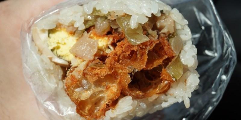新竹美食 南大路無名古早味傳統飯糰(鹹.甜.素食)(新銘早餐旁)--踢小米食記