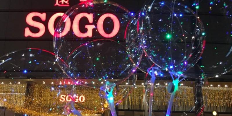 告白氣球團購可以領貨囉~ 12/17~12/31--就是愛團購