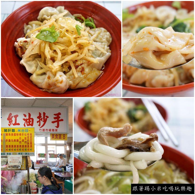 新竹竹蓮市場美食|紅油抄手- 份量多紅油抄手及米苔目隱藏在市場內的超值享受–踢小米食記