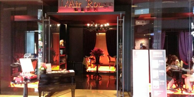 [台北]紅色檳氛L' Air Rouge-華麗法式宮廷風餐廳--踢小米食記