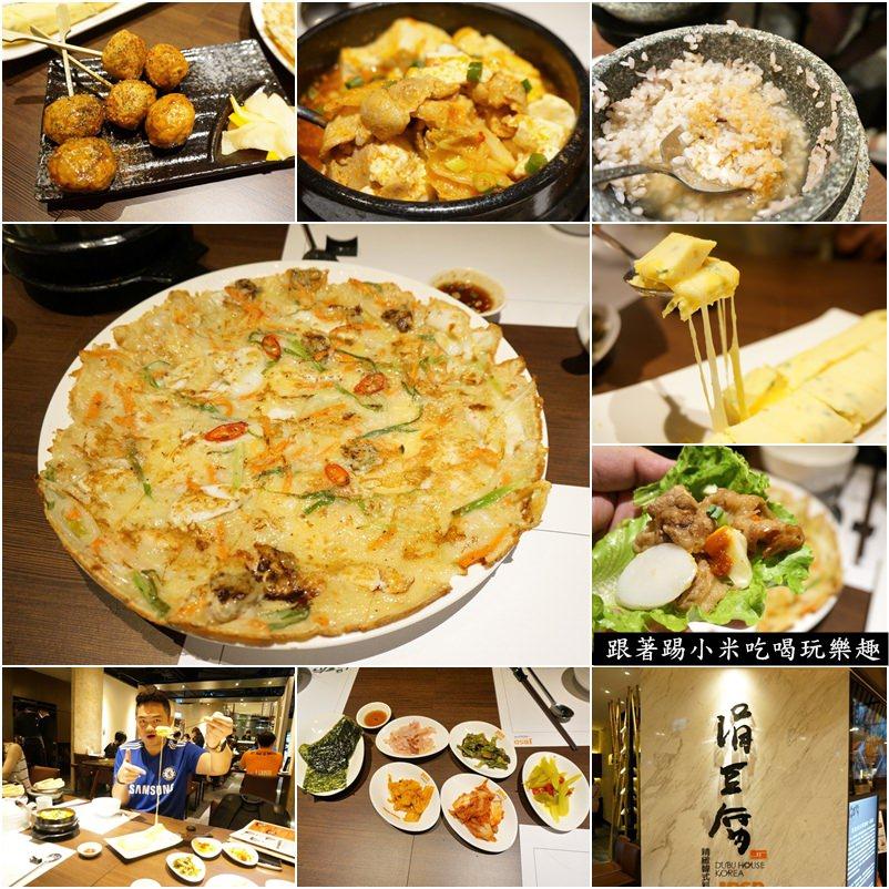 新竹巨城美食|涓豆腐–精緻韓國料理餐廳-還有進步空間韓式料理(豆腐鍋/海鮮煎餅/烤牛肉/巨城美食區)–踢小米食記