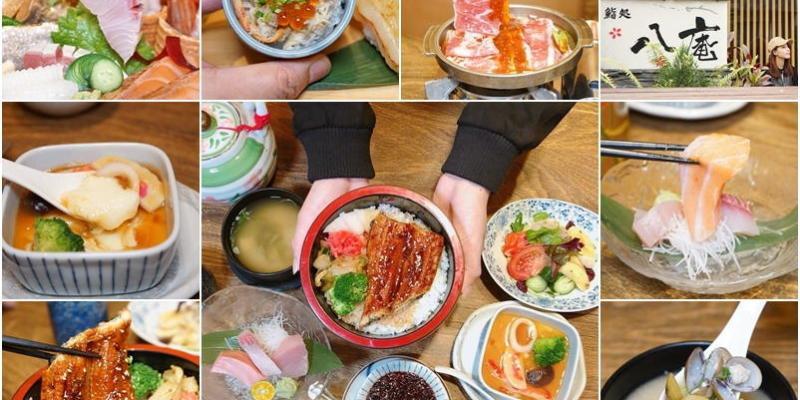 新竹竹北美食 八庵壽司割烹日本料理菜單套餐價格價目MENU資訊。地址營業時間電話--踢小米食記