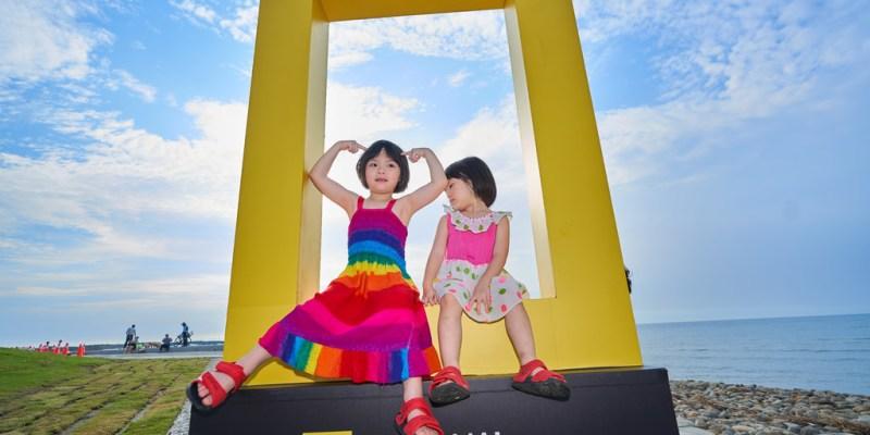 新竹南寮魚麟天梯升級2.0+即日起到6/1有「國家地理雜誌黃框」一起來當國際級的網美吧!南寮美食推薦--踢小米遊樂