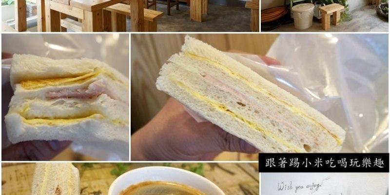 新竹美食輕食推薦|花媽三明治-手作輕食的童趣田園風味讓人可以放空心情(建美路/飲料)--踢小米食記