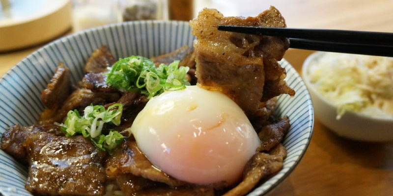 【台北通化夜市】滿燒肉丼食堂-燒肉丼+洗1小時熱水澡的溫泉蛋美味組合--踢小米食記