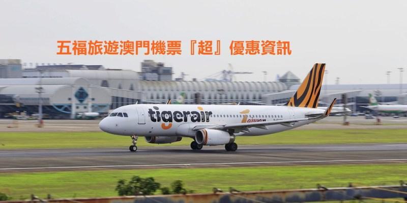 虎航每月澳門機票優惠自由行tiger廉價航空(五福旅遊提供資訊.旅行自助)--踢小米生活