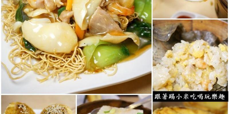 新竹美食|香悅樓港式飲茶餐廳|CP值高及點心種類特多平價美食(好停車/特約廠商)--踢小米食記