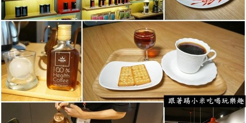 新竹美食|Hank coffee漢克單品咖啡西門店-親民價格卻可以享受到高級咖啡原味的精髓(手沖咖啡/下午茶/大遠百/停車埸/邀約)--踢小米食記