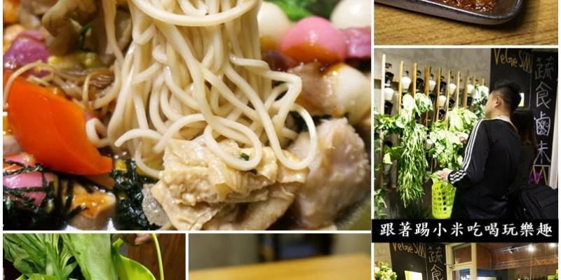 台中蔬食推薦|饗蔬職人-蔬食原來也是可以這麼有創意滴(邀約/CP值高/餐廳)--踢小米食記