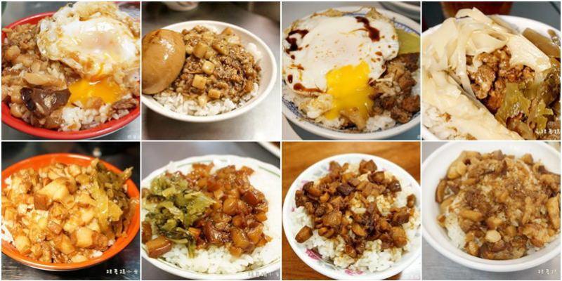 新竹竹北美食 滷肉飯(魯肉飯)懶人包推薦。小米口袋名單(不定期更新)--踢小米食記