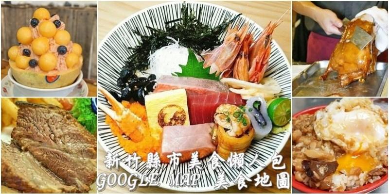 新竹美食各式餐廳火鍋冰品小吃懶人包含GOOGLE.MAP美食地圖查詢.不要再說新竹是美食沙漠啦!找吃的看這篇--踢小米食記