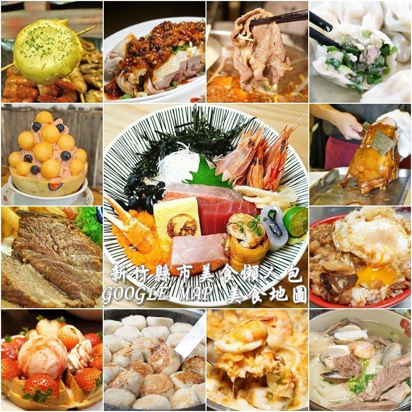 新竹美食各式餐廳火鍋冰品小吃懶人包含GOOGLE.MAP美食地圖查詢.不要再說新竹是美食沙漠啦!找吃的看這篇–踢小米食記