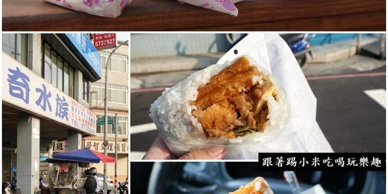 新竹飯糰早餐小吃美食|學府路CP值高且可愛風古早味傳統飯糰好好吃--踢小米食記