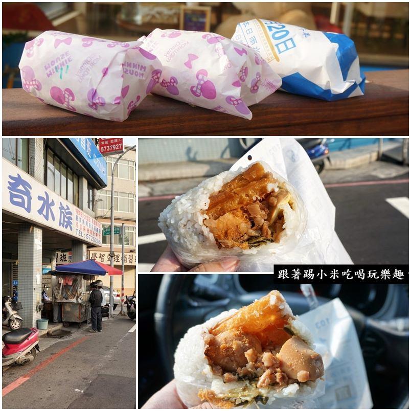 新竹飯糰早餐小吃美食|學府路CP值高且可愛風古早味傳統飯糰好好吃–踢小米食記