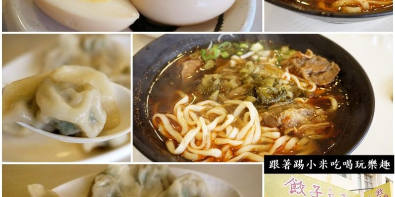新竹美食|餃子大王--小米學生回憶的30年老店重新開幕(清華夜市)--踢小米食記