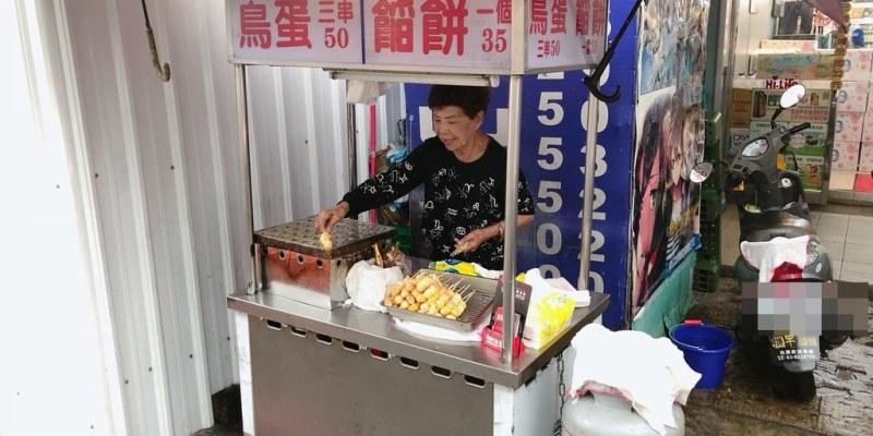新竹美食|火車站前鳥蛋阿嬤獨自一人賣鳥蛋打拚生活--踢小米食記