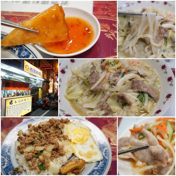 【新竹縣竹東美食】君泰式料理-平價價格經濟晚餐不錯選擇–踢小米食記