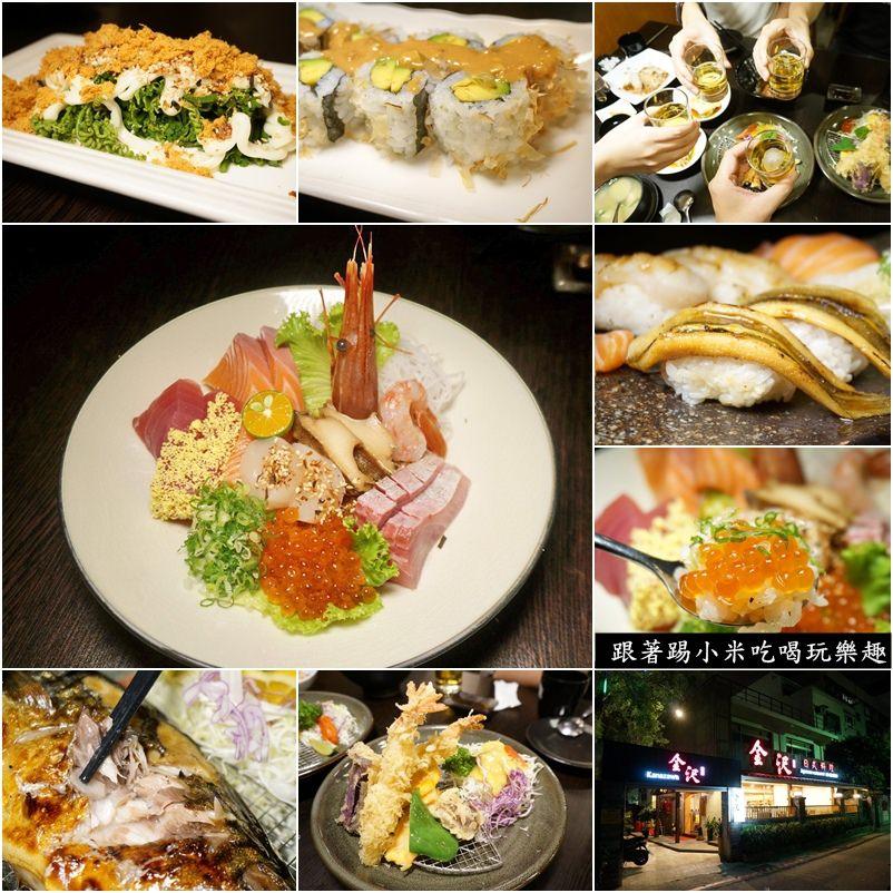 新竹日本料理美食|金沢(金澤)日式料理-三民路上來自台南有人情味及日式雙料理風格餐廳推薦(食材新鮮/好停車/東大停車場/丼飯/邀約)–踢小米食記