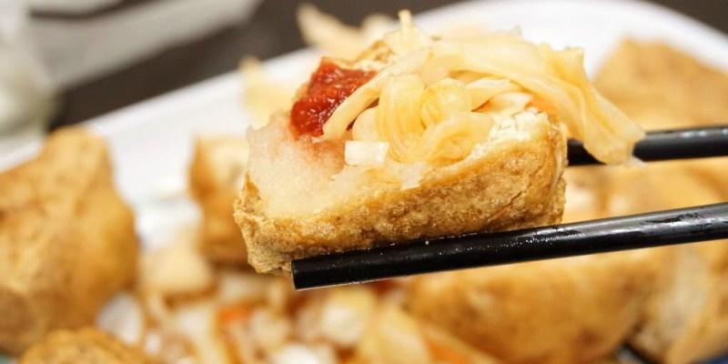 新竹城隍廟小吃美食 竹豐豆腐(已歇業。原清大王記臭豆腐)-在老城小街上延續飄臭香脆豆腐小吃美食(北門街/老黃豬腳隔壁)--踢小米食記
