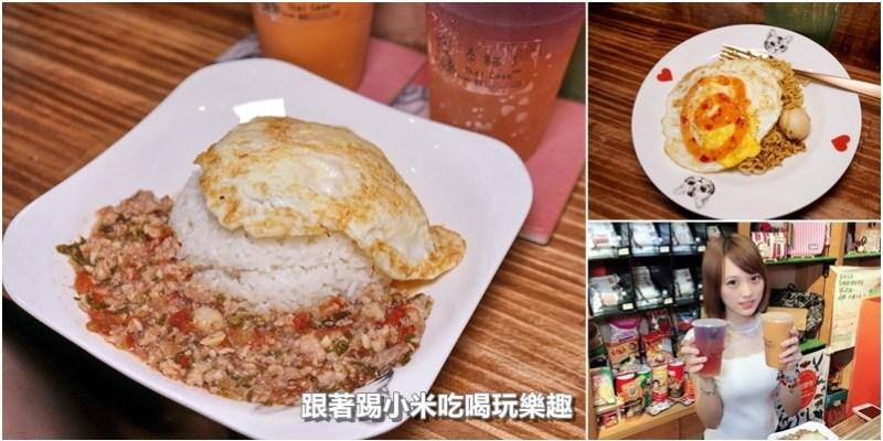 新竹美食|泰貓了Thai.Cafe。平價泰國風情小吃店。推正宗泰式奶茶+綠咖哩雞飯學生最愛(大成街美食.營業時間地址菜單電話)--踢小米食記