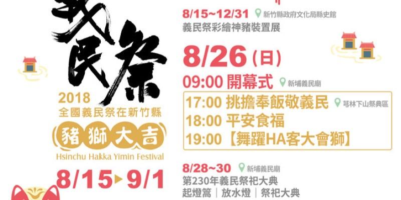 新竹縣。2018全國義民祭在新竹縣-豬獅大吉.活動大綱!--踢小米的生活