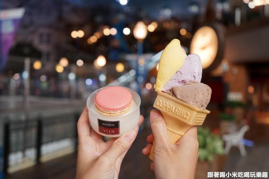 新竹美食|ViTO.Taiwan義式冰淇淋。火把造型吸晴低糖好拍冰淇淋回歸新竹巨城快閃啦–踢小米食記