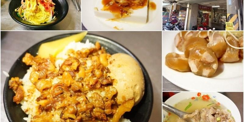 新竹美食|鬍鬚李小吃店在地30年滷肉飯。粉沯。黃意麵台式小菜許多新竹人從小吃到大的回憶(西大路.大遠百周邊小吃)--踢小米食記