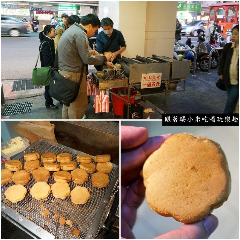 新竹火車站前美食 梅花雞蛋糕自助式外酥內軟香噴噴都是新竹在地人童年回憶的推薦–踢小米食記