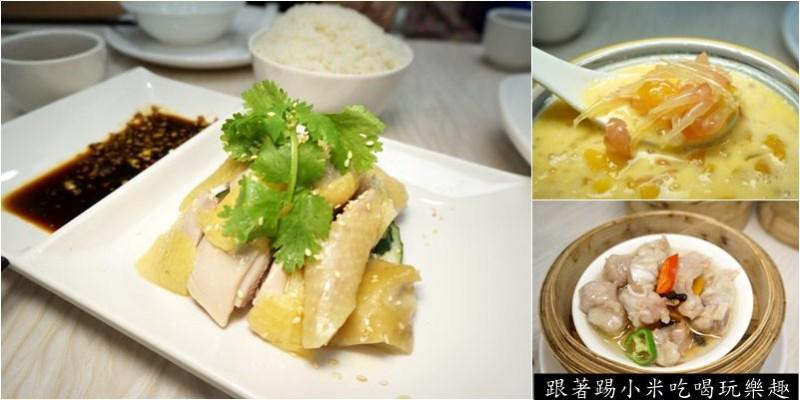 澳門美食 良品美食餐廳-不用到大飯店也可以吃到 CP值高精緻港式點心飲茶--踢小米食記