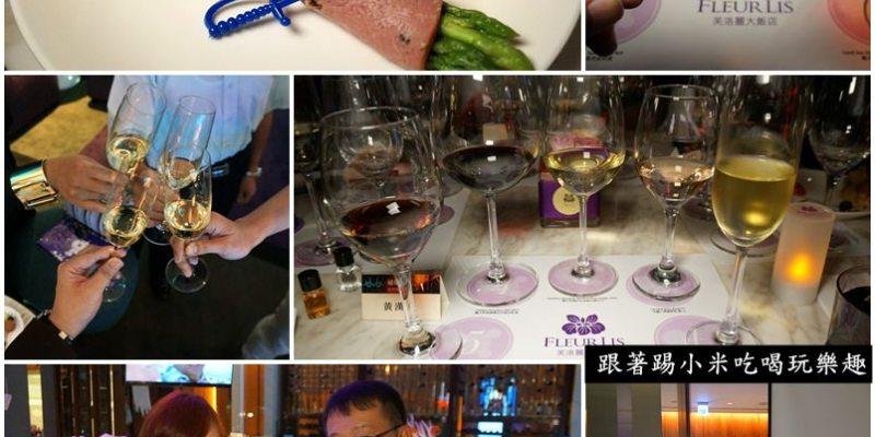 新竹品酒會美食 芙落麗大飯店OCEAN BAR葡萄酒品賞會受邀體驗--踢小米食記