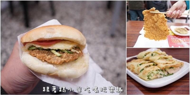 新竹東南漢堡店|銅板早餐美食招牌豬肉蛋漢堡。炸肉片是許多人的少男少時代的回憶--踢小米食記