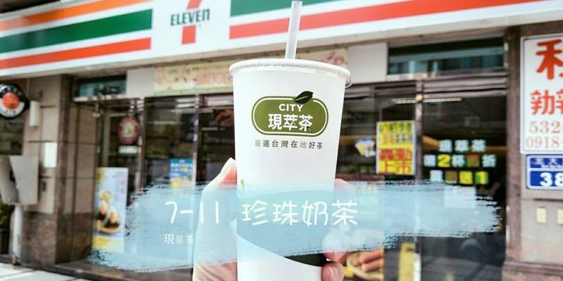 7-11珍珠奶茶(現萃茶)-白色小珍珠奶茶也出現在便利店了!工讀生真是才藝多多~~(報導門市查詢方式及地址)--踢小米食記
