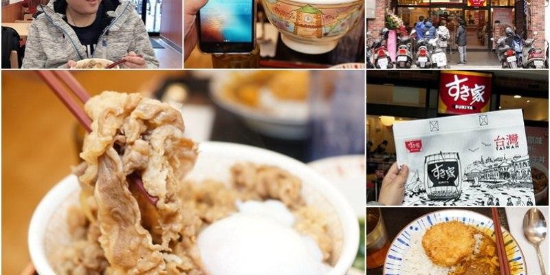 新竹Sukiya.Taiwan牛丼咖哩-すき家新竹店。來自日本丼飯連鎖店的食用心得(菜單營業時間地址)--踢小米食記