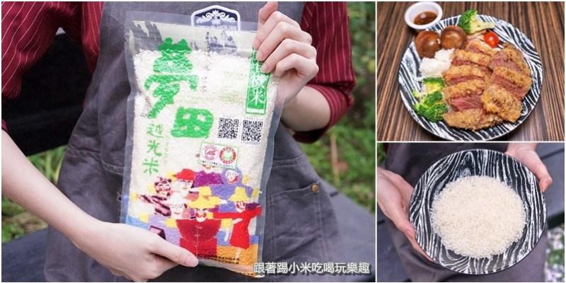 107年臺灣有機得獎米「夢田有機越光米」炸牛排食譜。來自宜蘭的能比美日本越光米。每粒米都是晶瑩剔透(農糧署主辦比賽)--踢小米的廚房