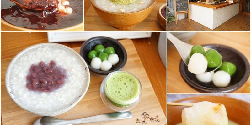 新竹美食|透光棉花-東南街上文青養生甜點小店。手作薏仁。季節甜品。飲品(地址/電話/營業時間)--踢小米食記