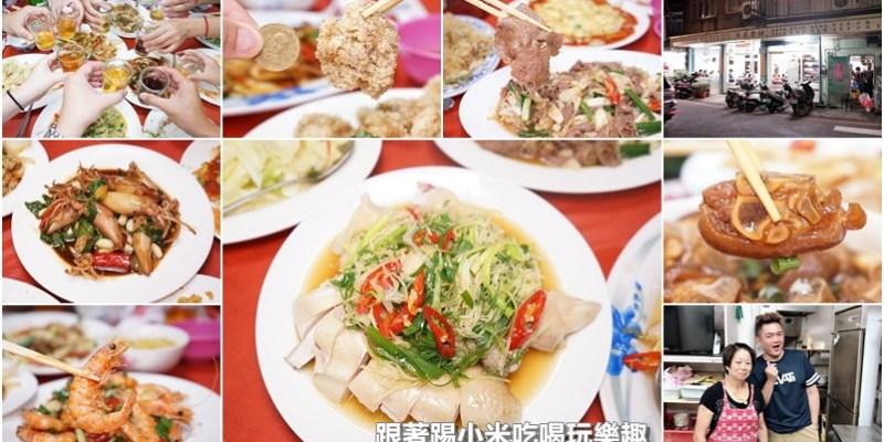新竹美食 英美食坊。在地隱藏版38年老店經濟實惠好吃又有人情味台菜+客家風味餐廳(光復路)--踢小米食記