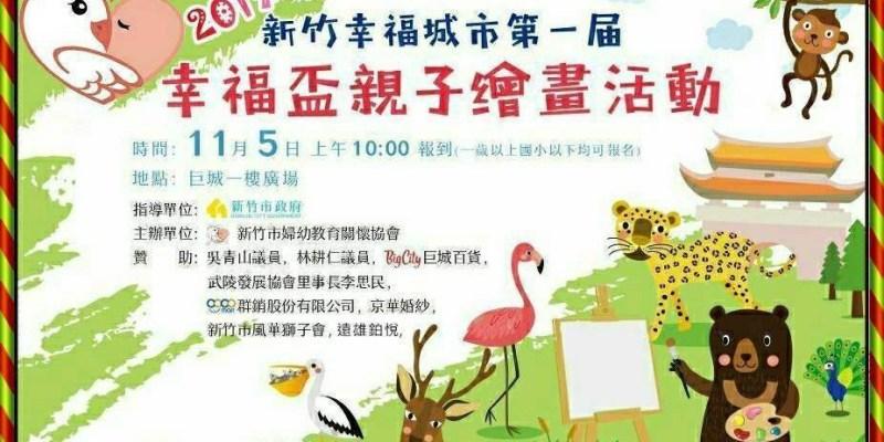 11.04~11.05 新竹縣市活動整理:親子繪畫活動。一元換自然豬戰斧豬排回家.騎竹縣九降瘋-征服台68--踢小米生活