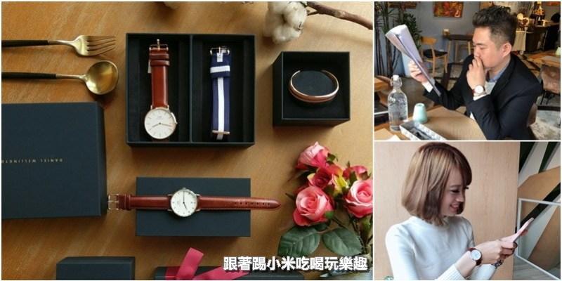 DW手錶折扣碼。跨越半個世界的巧遇創造出簡潔優雅、設計經典及錶帶可自行更換經典腕錶(官方網站.85折優惠碼.邀約)--踢小米生活