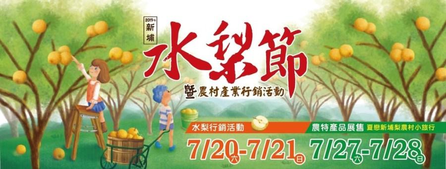 新竹縣新埔鎮農會2019新埔水梨節來啦~(7/20~7/21)–踢小米的生活