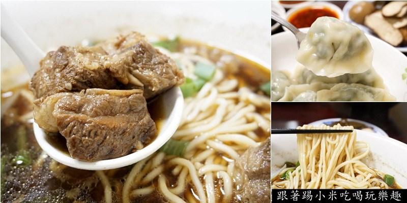新竹牛肉麵美食|三三七麵食堂餐廳-來自紐西蘭牛肋條的台式小吃美食(337/孝子麵/紅燒/學府路/郵區/水餃/粄條)--踢小米食記